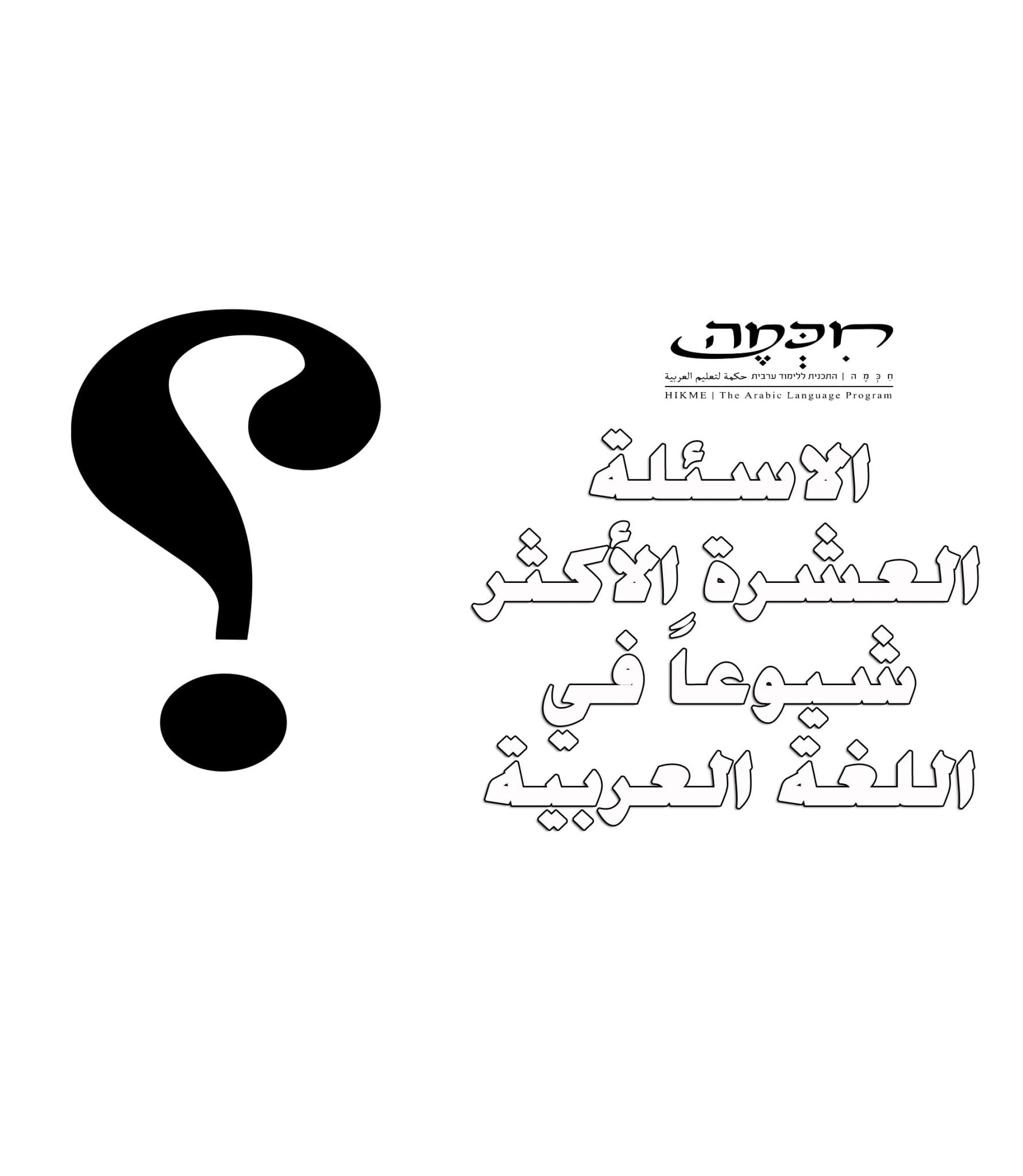 10 השאלות הנפוצות בערבית מדוברת