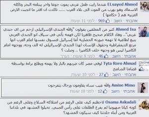 שי עמירן תגובות בערבית מאתר אלג'זירה