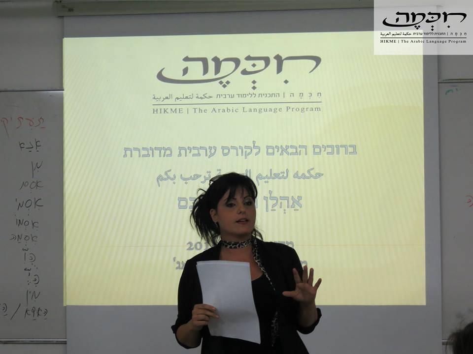 גולי אבו עראג קורס ערבית מדוברת