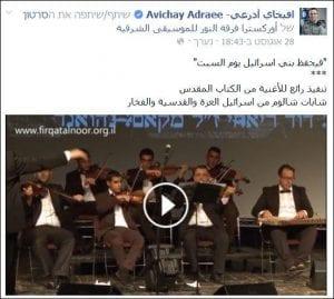 תזמורת פירקת אלנור למוסיקה מזרחית קלאסית