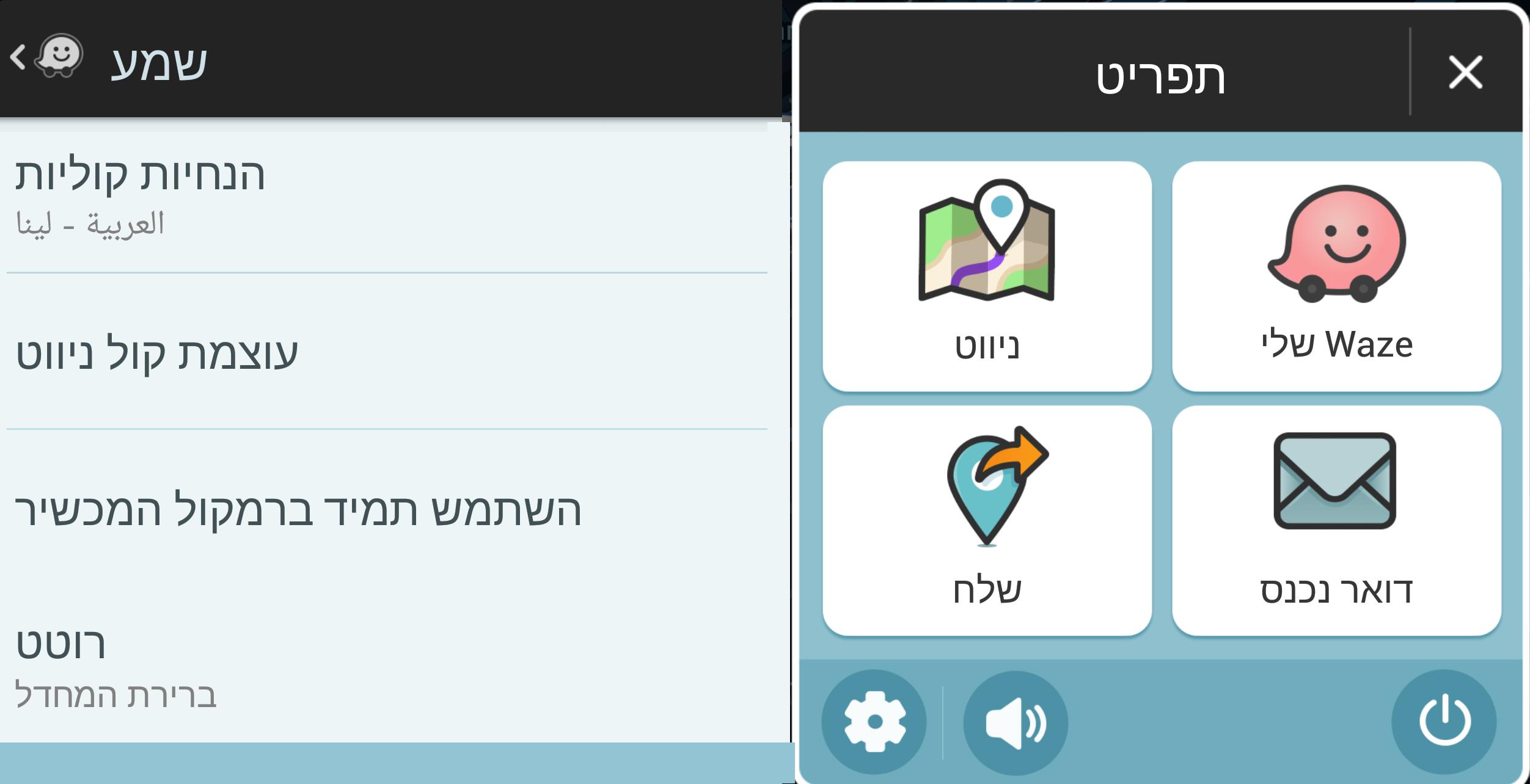 אפליקציית וויז בערבית