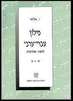 מילון עברי ערבי אליחי יוחנן מינרווה