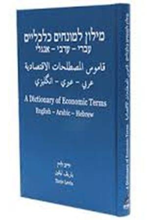 מילון תלת לשוני למונחים כלכליים ערבית עברית אנגלית