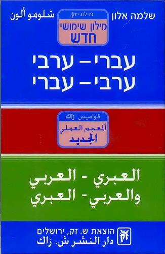 מילון שלמה אלון ערבית ספרותית