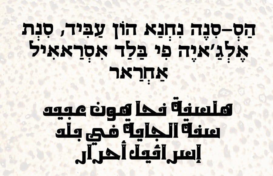 פסח בערבית מדוברת של היהודים