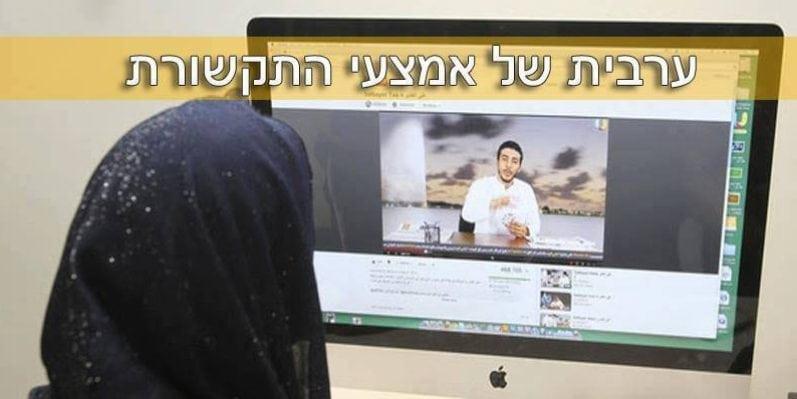 ערבית של אמצעי התקשורת