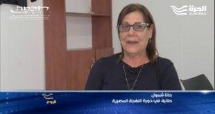 אלחורה קורס ערבית מדוברת מצרית