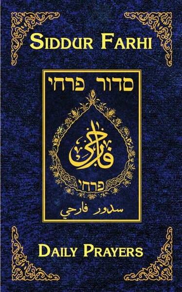 סידור תפילה בעברית ובערבית פרחי