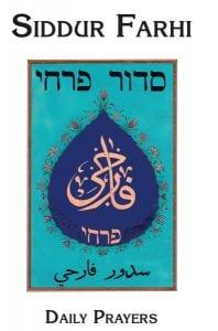 סידור תפילה הערבית ובעברית פרחי