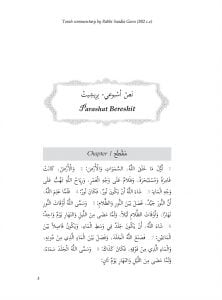 חמשת חומשי תורה בשפה הערבית