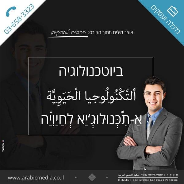 איך אומרים בערבית ביוטכנולוגיה