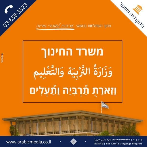 איך אומרים בערבית משרד החינוך