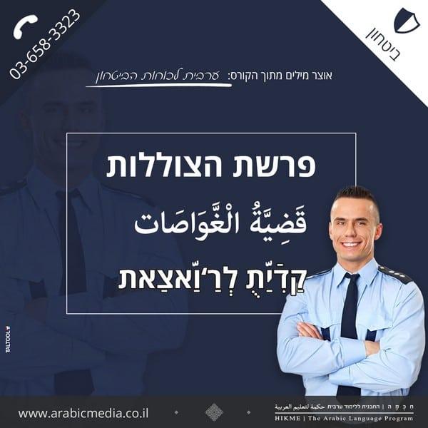 איך אומרים בערבית פרשת הצוללות