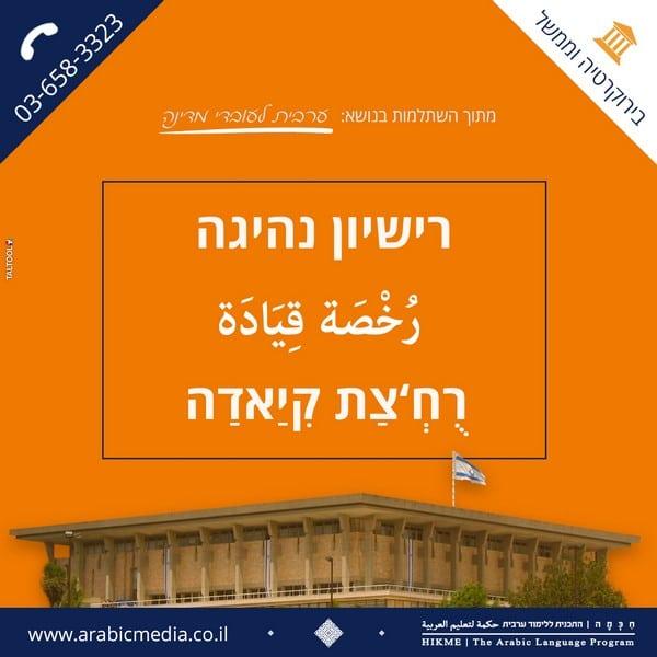 איך אומרים בערבית רישיון נהיגה