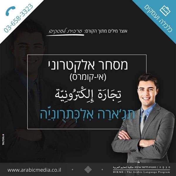 איך אומרים מסחר אלקטרוני בערבית