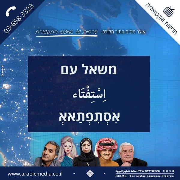 איך אומרים משאל עם בערבית