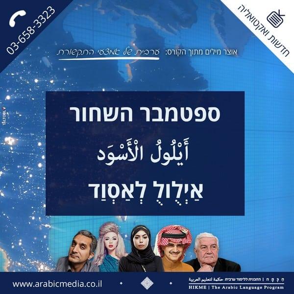 איך אומרים ספטמבר השחור בערבית