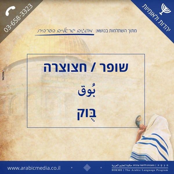 איך אומרים שופר בערבית