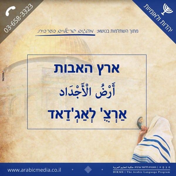 איך אומרים ארץ האבות בערבית חיכמה