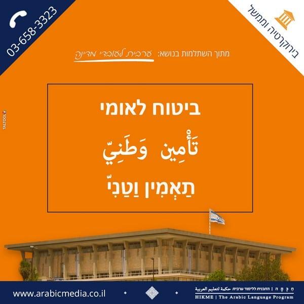 איך אומרים ביטוח לאומי בערבית חיכמה
