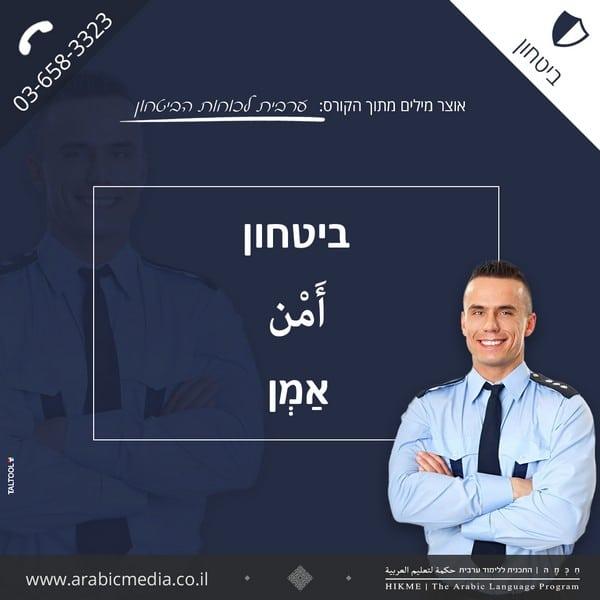 ביטחון בשפה הערבית חיכמה