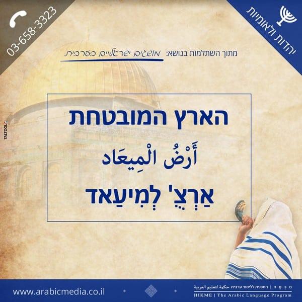 איך אומרים הארץ המובטחת בערבית חיכמה