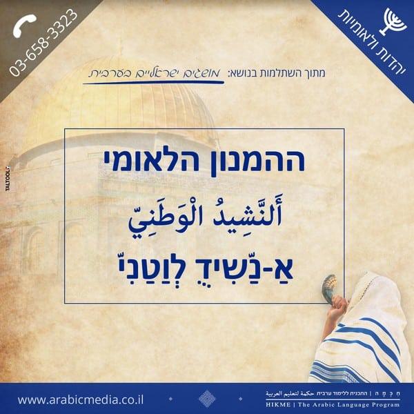 איך אומרים ההמנון הלאומי בערבית חיכמה