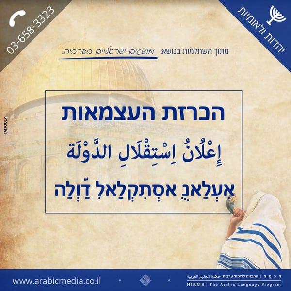 איך אומרים בערבית הכרזת העצמאות בערבית חיכמה