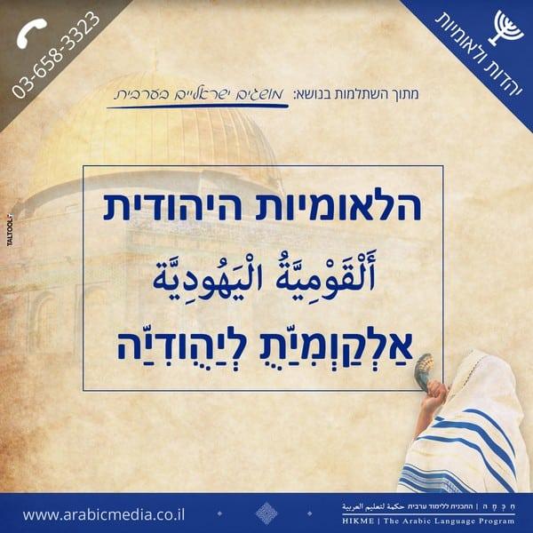הלאומיות היהודית בערבית חיכמה