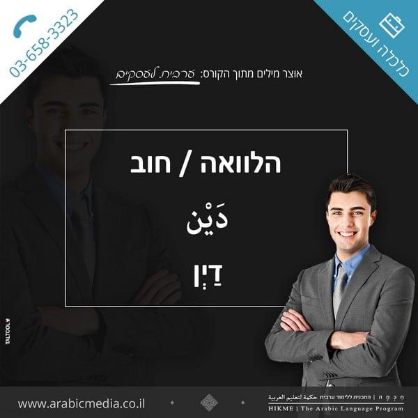 הלוואה חוב בערבית חיכמה
