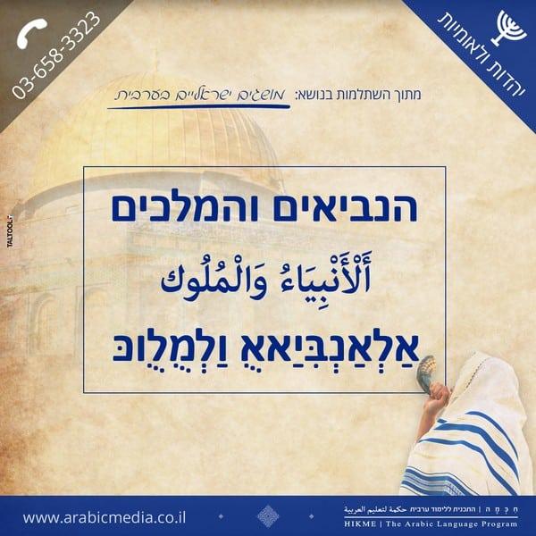 הנביאים והמלכים בערבית חיכמה