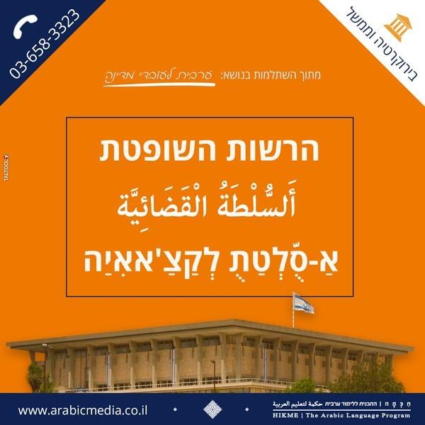 איך אומרים הרשות השופטת בערבית חיכמה