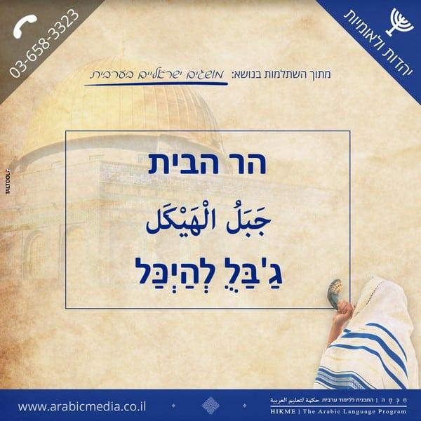 הר הבית בערבית חיכמה