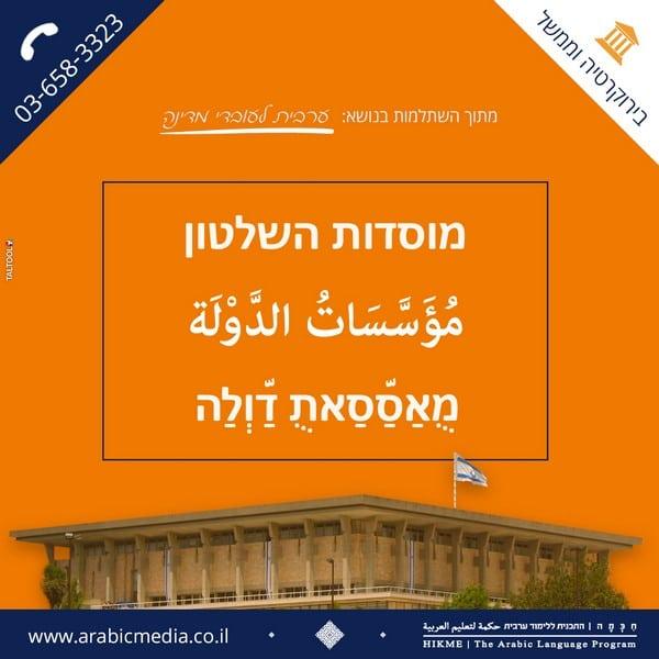 איך אומרים מוסדות השלטון בערבית חיכמה