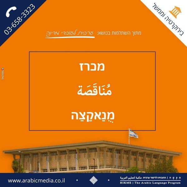 איך אומרים מכרז בערבית חיכמה