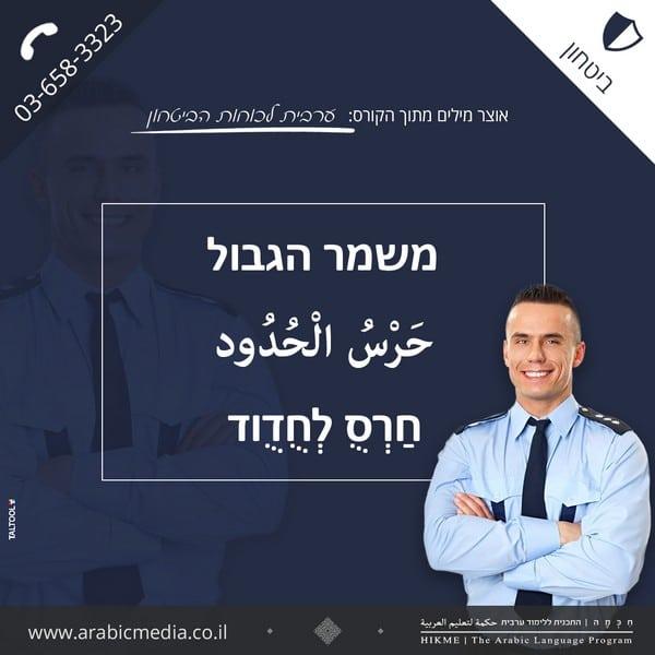 משמר הגבול בשפה הערבית חיכמה