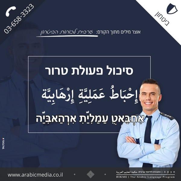 עמידה איתנה בערבית