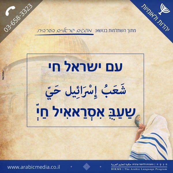 עם ישראל חי בערבית חיכמה