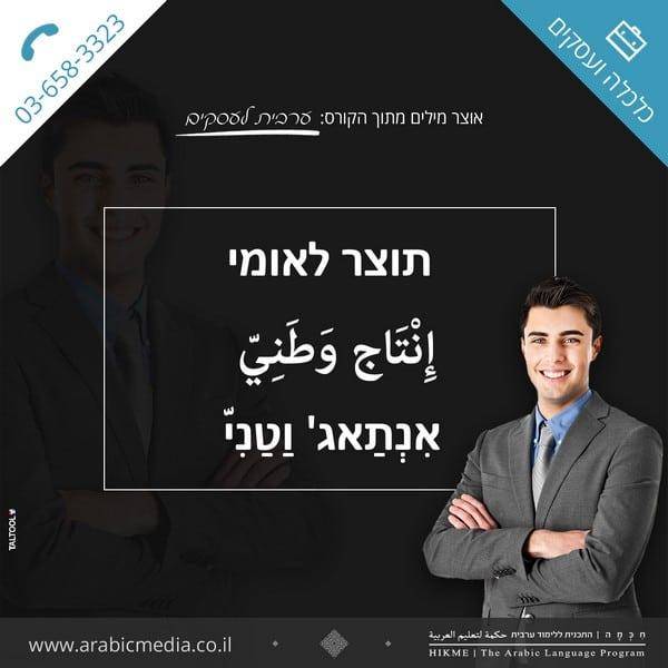 איך אומרים בערבית תוצר לאומי חיכמה