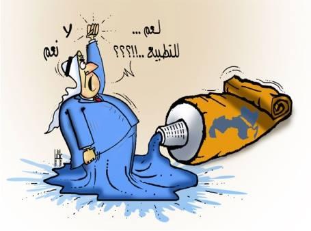 נורמליזציה עם סעודיה