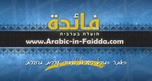 פאידה קורסי ערבית מדוברת