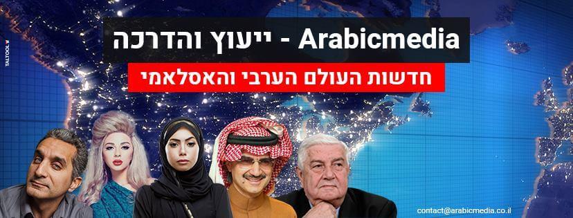 חדשות העולם הערבי והאסלאמי בפייסבוק