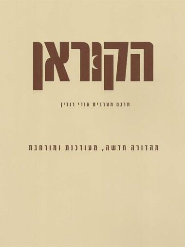 תרגום לעברית של הקוראן הוצאת אוניברסיטת תל אביב