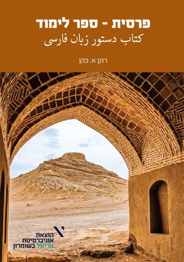 ספר ללימוד פרסית דר רונן כהן אוניברסיטת אריאל