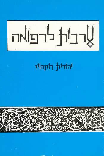 ספרי לימוד ערבית מדוברת