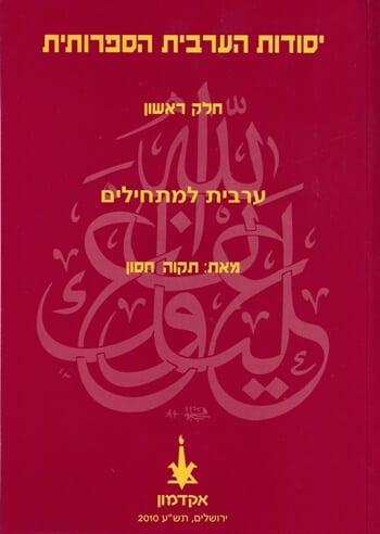 ספרים ללימוד ערבית ספרותית