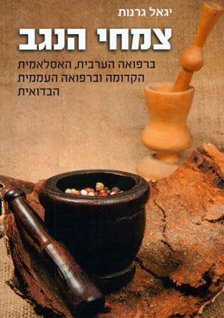צמחי הנגב ברפואה העממית הבדואית מאת יגאל גרנות