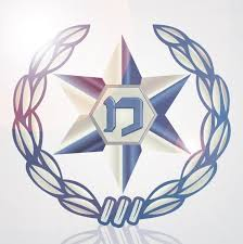 משטרת ישראל בשפה הערבית חיכמה