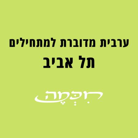 קורס ערבית מדוברת למתחילים בתל אביב