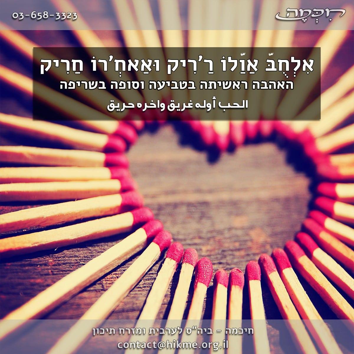 פתגמים בערבית בנושא אהבה